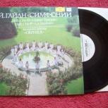 """Пластинка-Й.Гайдн """" Симфонии"""" (анс."""" Orpheus""""), Челябинск"""