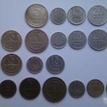 Монеты СССР-набор 1961, 1980, 1985, 1991, Челябинск