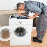 Квалифицированный мастер по ремонту стиральных машин. Выезд на дом, Челябинск
