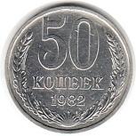 Продам 50 копеек СССР, Челябинск