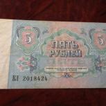 Купюра 5 рублей на День рождения, Челябинск