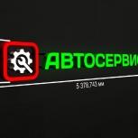 """Вывеска """"АВТОСЕРВИС"""" из объемных световых букв и логотипа, Челябинск"""