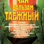 """Продам чай - бальзам """"Таёжный"""", Челябинск"""