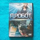 Диск DVD - Фантастика (Шэрон Стоун , Уилл Смит), Челябинск