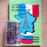 Французский Язык Самоучитель французского языка + аудиокассета, Челябинск