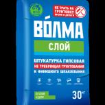 Штукатурка «ВОЛМА-Слой», Челябинск