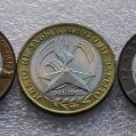 10 рублей Политрук Гагарин 60 лет Победы 3 шт, Челябинск