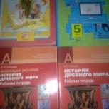Учебники 5 класс, Челябинск