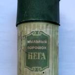 Мыльный Порошок Нега СССР Главпарфюмер 1940-53 гг, Челябинск