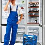 Ремонт холодильников, стиральных машин, Челябинск