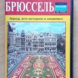 Видеокассета VHS Брюссель Город История Шедевры, Челябинск