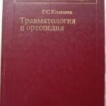 Травматология и ортопедия, Челябинск