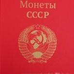 """Альбом для монет """"СССР"""" большой, Челябинск"""