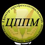 """Сертификат подарочный """"ЦППМ Оптима"""" на курс массажа., Челябинск"""