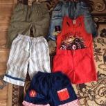 Продам одежду на мальчика, Челябинск