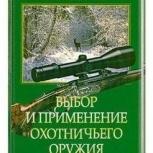 Выбор и Применение Охотничьего Оружия Блюм, Челябинск