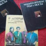 """Пластинки рок-группы """"Машина времени """", Челябинск"""