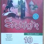 Английский язык. Английский в фокусе. Spotlight. 10 класс. Учебник, Челябинск