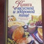 Книга о вкусной и здоровой пище, Челябинск