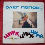 Пластинка - поёт клоун Олег Попов, Челябинск