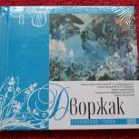 Диск CD -Антонин Дворжак  (Запакован), Челябинск