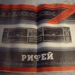 Альбом схем  магнитофона Рифей, Челябинск