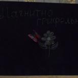 Меловая магнитно грифельная доска, Челябинск