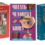Годфруа Что такое психология Как Читать человека, Челябинск