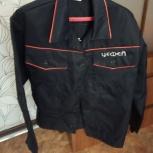 Куртка рабочая, новая..., Челябинск