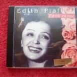 Диск CD - Эдит Пиаф - ( La vie en rose ), Челябинск