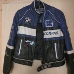 Куртка кожаная BMV, Челябинск