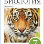 Рабочие тетради. 7 класс. Учебник. Биология. Животные. Латюшин. (ФГОС), Челябинск