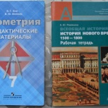 7 класс - рабочая тетрадь, атлас, Челябинск