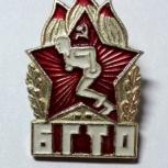 Знак комплекса БГТО СССР, Челябинск