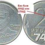 Куплю монеты, Челябинск