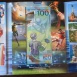 Альбом для трех памятных банкнот 100 рублей, Челябинск