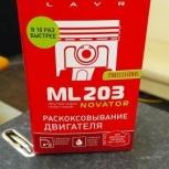 Продам лавр ML203 для раскоксовывания двигателя, Челябинск