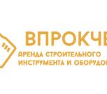 Аренда строительного инструмента и оборудования в Челябинске, Челябинск