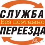 Грузчики честный расчёт / без поэтажно 100%, Челябинск