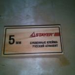 Клейма буквенные Stayer 5 мм, Челябинск