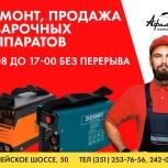 Компонентный ремонт сварочных аппаратов, Челябинск