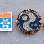 Значки Спартакиада Народов СССР Профсоюзов 1963-78, Челябинск