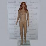 Манекен женский пластиковый 175см, red, f-03/a02/a007, Челябинск
