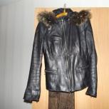 кожаная куртка натур. р. 44 утеплен, Челябинск