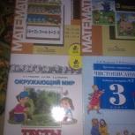 Учебники 3-4класс, Челябинск