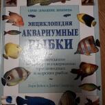 Энциклопедия Аквариумные рыбки, Челябинск