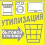 Вывоз и утилизация бытовой техники!, Челябинск