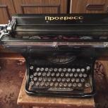 Печатная машинка прогресс, Челябинск