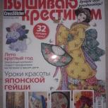 Журнал вышиваю крестиком, Челябинск