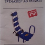 тренажер, Челябинск